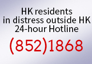 1868 Assistance to Hong Kong Residents Unit 24-hour Hotline